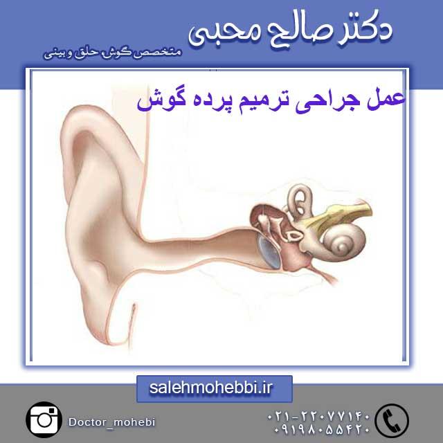 عمل جراحی ترمیم پرده گوش