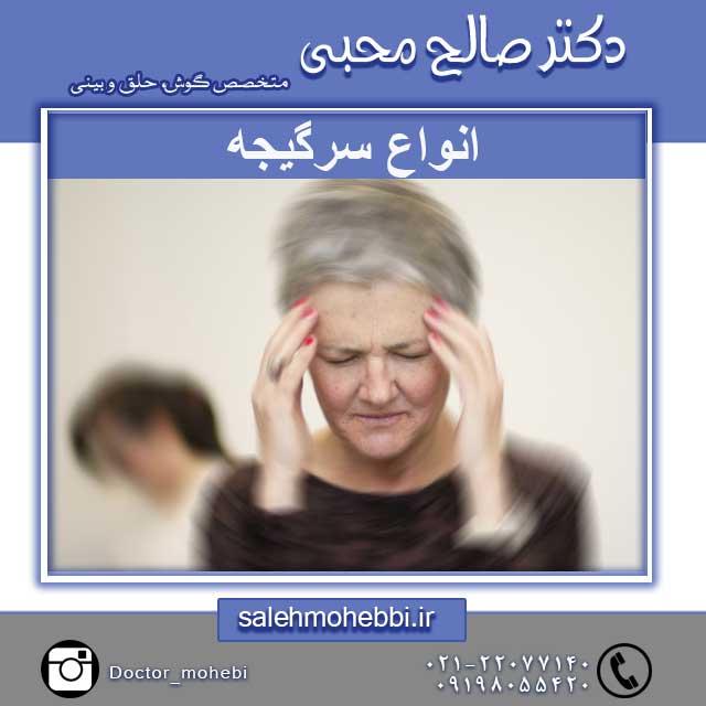 درمان انواع سرگیجه