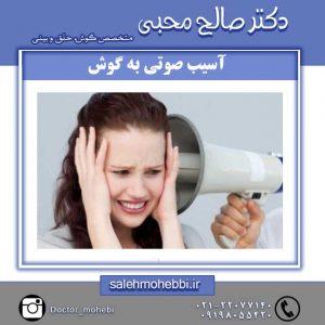 آسیب صوتی به گوش