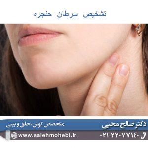 تشخیص سرطان حنجره