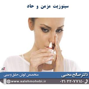 سینوزیت مزمن و حاد