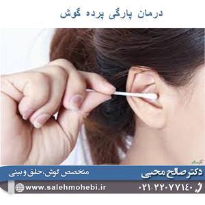 درمان پارگی پرده گوش و علت های آن