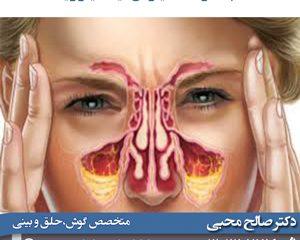 علائم-عفونت-سینوس-یا-سینوزیت