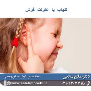 التهاب یا عفونت گوش