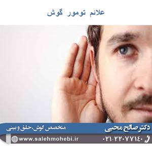 علائم-تومور-گوش و درمان آن