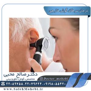 درمان-سرطان-گوش-خارجی-2