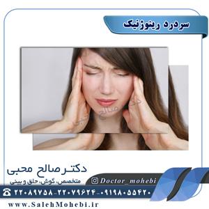 سردرد رینوژنیک و درمان
