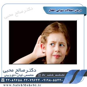 درمان اختلالات شنوایی اطفال
