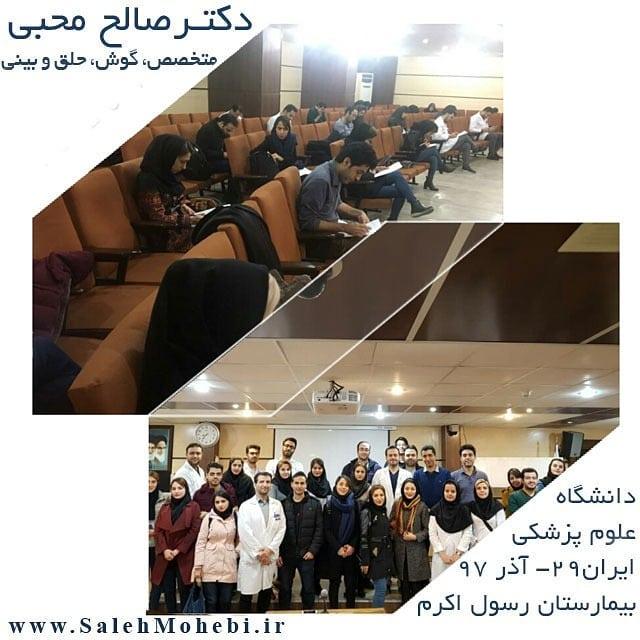 دکتر صالح محبی در دانشگاه