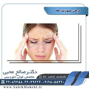 درمان سینوزیت حاد
