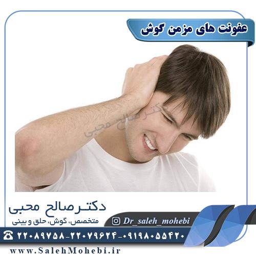 عفونت های مزمن گوش